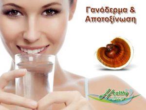 ganoderma-kai-apotoxinosi