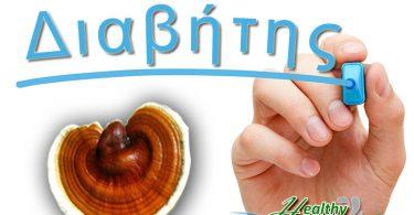 diavitis-kai-ganoderma
